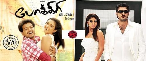 Ajith vs Vijay