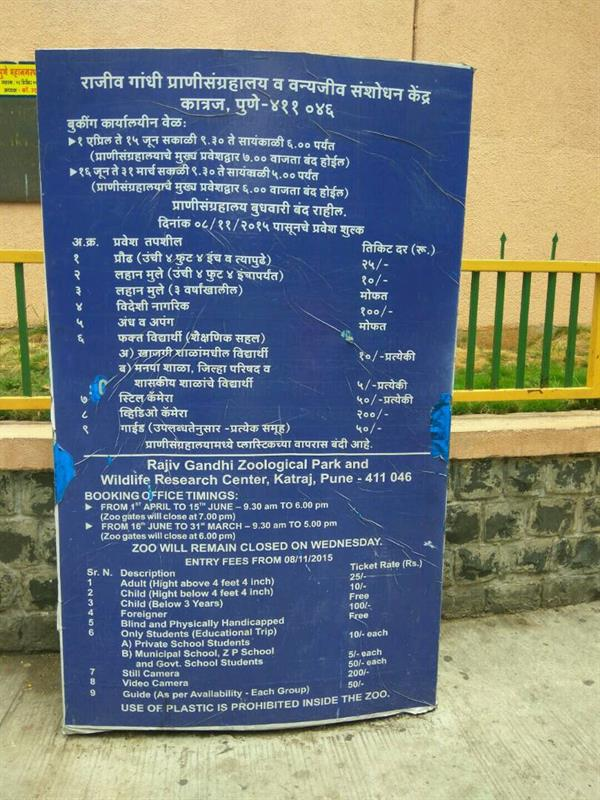 Information board at Rajiv Gandhi Zoological Park, Katraj