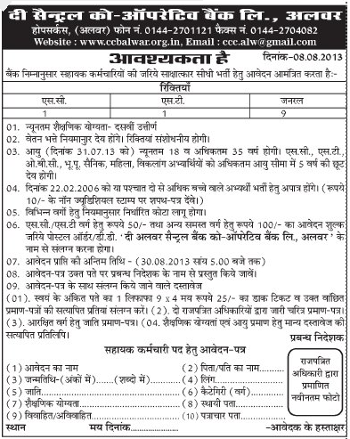 The Alwar Central Co-operative Bank Ltd Recruitment 2013