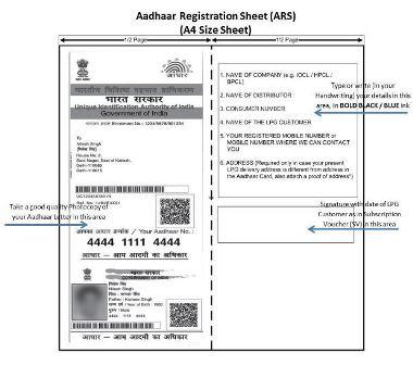 Aadhaar registration sheet for LPG subsidy scheme