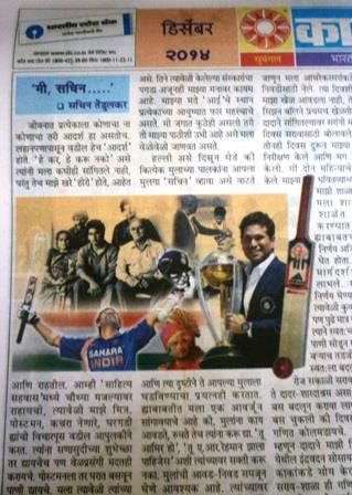Sachin Tendulkar Article in Kalnirnay calendar