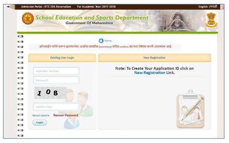 RTE 2017-2018 admissions Maharashtra Log-in Page