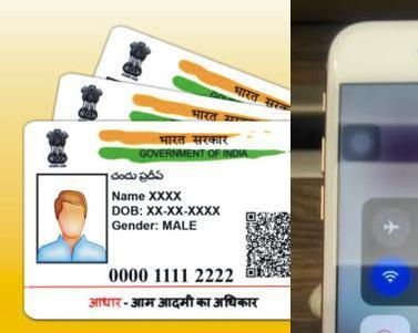 Aadhar to Mobile photo 1