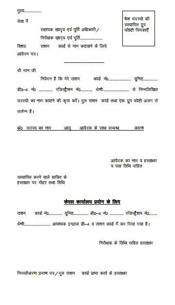 How to get name removed from ration card?