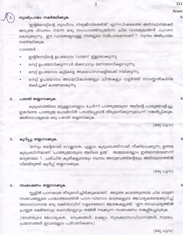 1120 x 1440 jpeg 270kB, 2009 Kerala State Malayalam Paper II (First ...