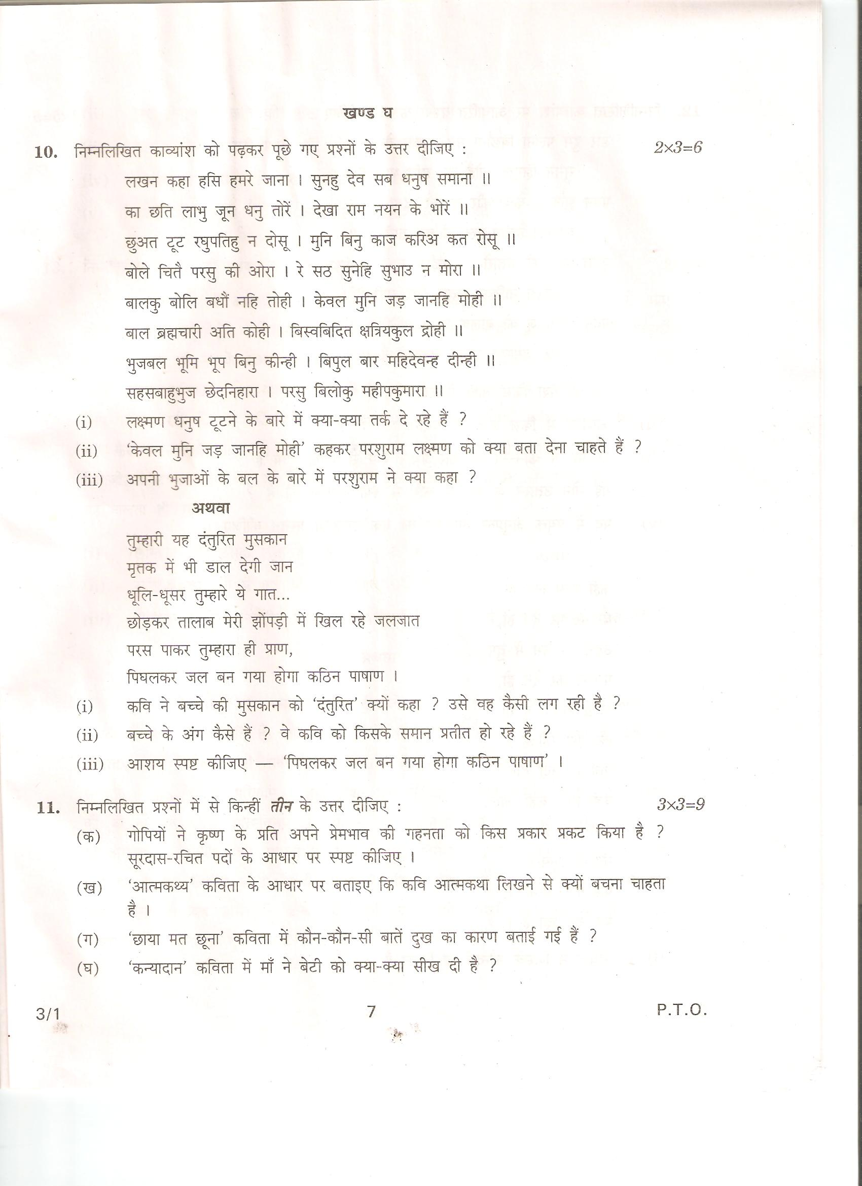 question papers on urban sociology Msoe-004 urban sociology in hindi contents covered block- 1 concepts unit-1 what is urban sociology unit-2 urban centre, urbanization and urban growth.