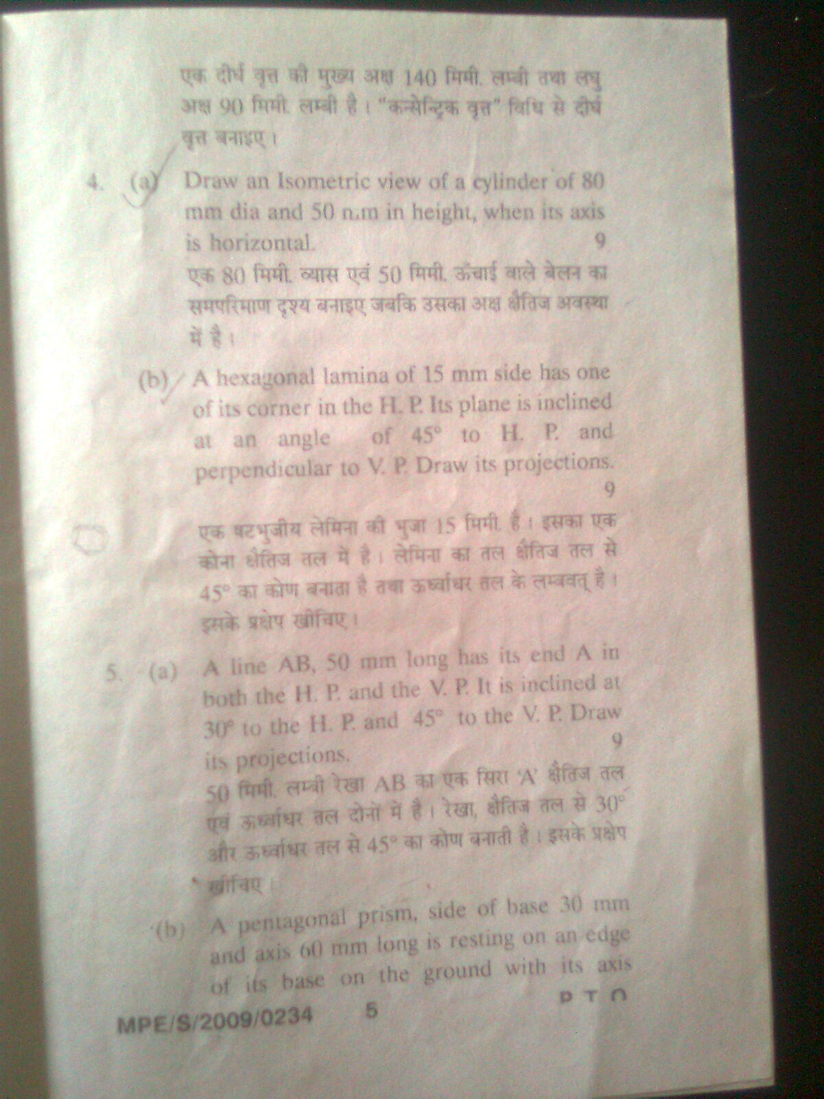 rajiv gandhi proudyogiki vishwavidyalayatechnical university engineering drawingcme