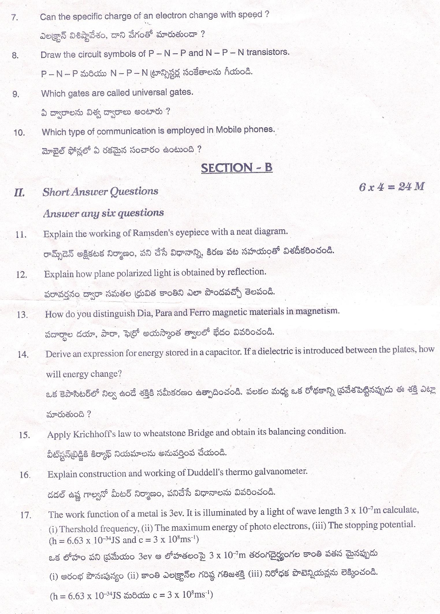 Board of Intermediate Education Previous Years Question Papers