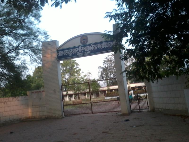 Main Gate of LBS PG college Gonda