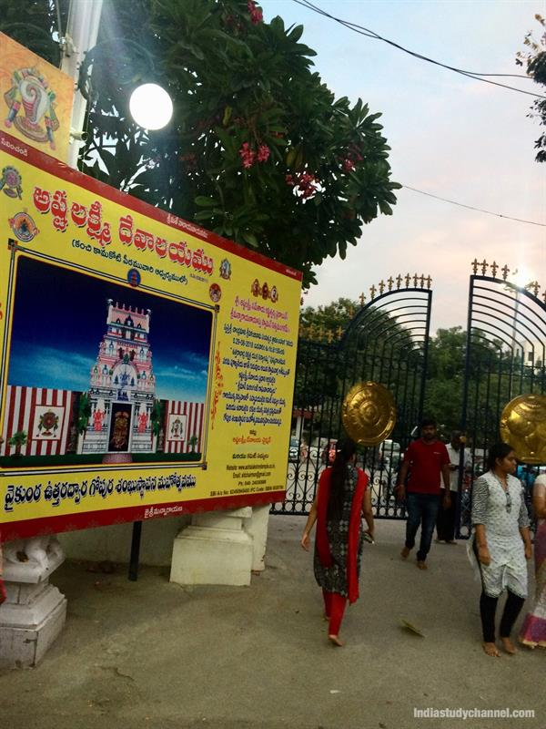 Entrance gate to kalyana mandapam of Ashtalakshmi temple, Hyderabad