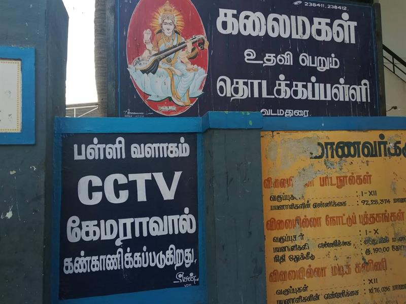 Kalaimagal Aided Primary School cctv Security, Dindigul