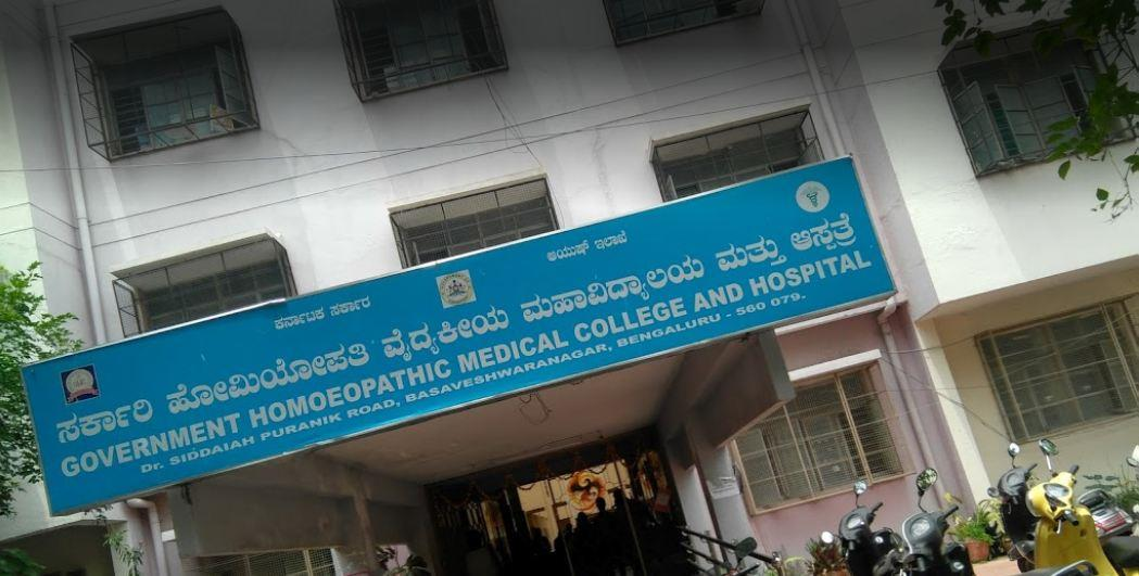 Government Homoeopathic Medical College & Hospital