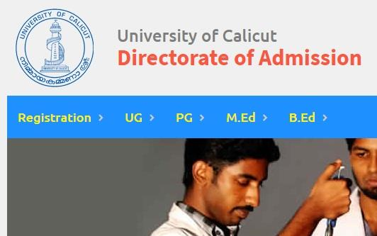 Calicut University UGCAP 2019 Trial Allotment result ranklist