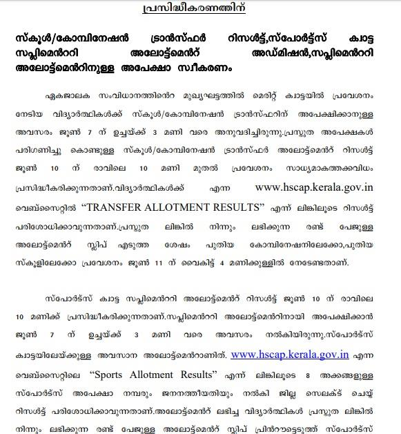 Kerala Plus one HSCAP 2019 School combination, Sports supply, vacancy allotment result