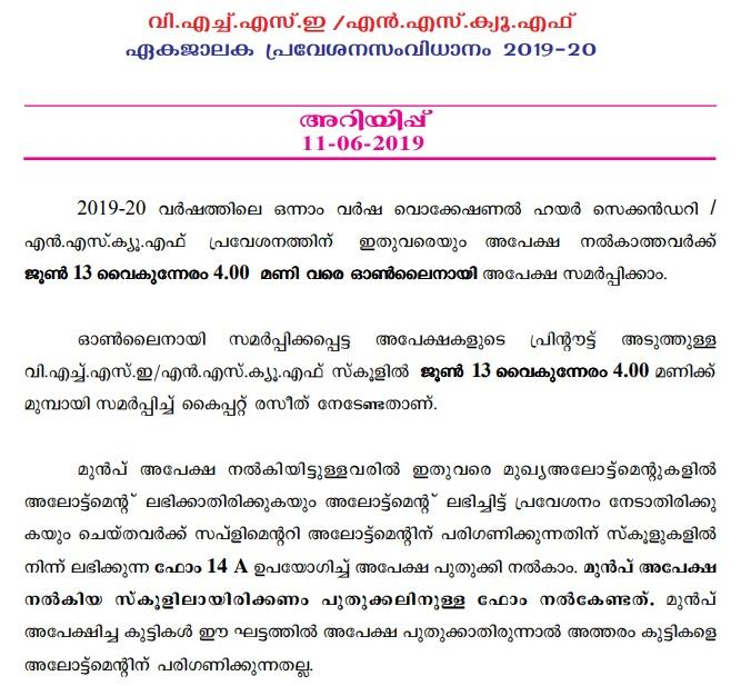 Kerala plus one (+1) VHSCAP 2019 supplementary allotment vacancy 1