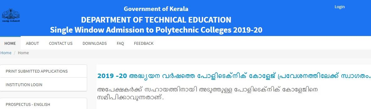 Kerala DTE polytechnics 2019 first allotment and final rank list result