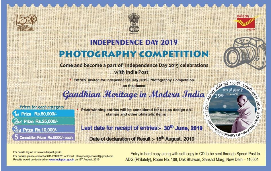 India Post Independence Day 2019 Photography contest