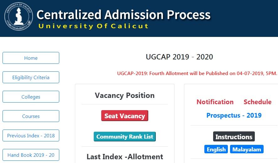 Calicut University CAP 2019-20 Fourth allotment results and
