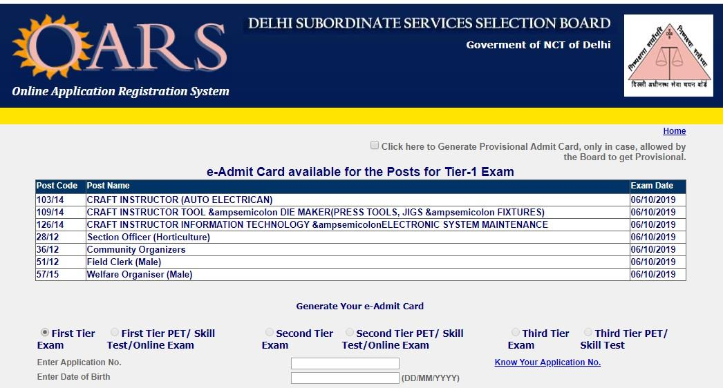 How to download e-Admit Card for Tier 1 exams 2019 from DSSSB website