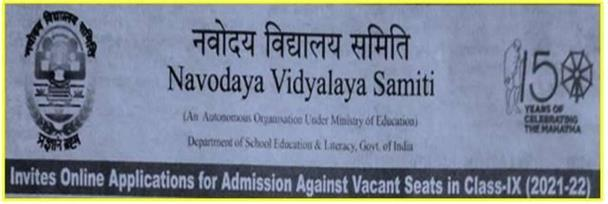 NVS Class IX admissions 2021 against vacant seats notification banner