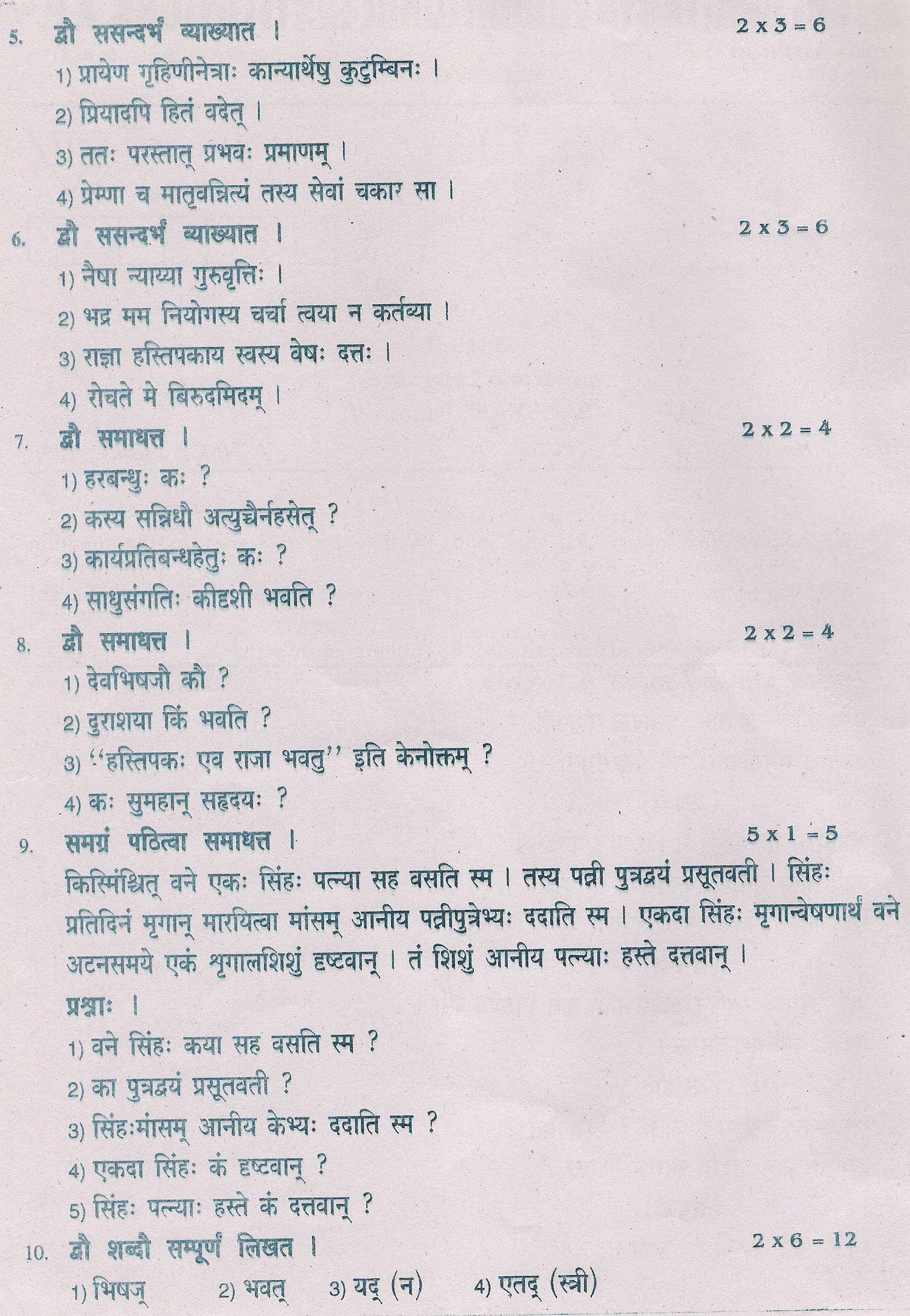 ts inter 1st year sanskrit question paper 2019